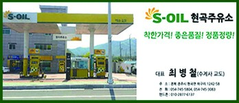 S-OIL 현곡주유소