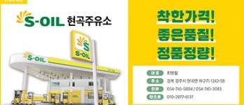 S-오일현곡주유소광고
