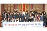 11월 29일, 복지재단 산하 어린이집 교직원 연수 실시